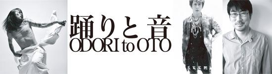 踊りと音-ODORI-to-OTO-Vol.7-3.jpg