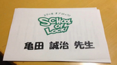 Vol.003 [Report] SCHOOL OF LOCK 出演!