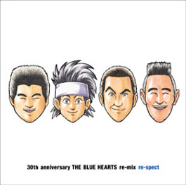 30th anniversary THE BLUE HEARTS re-mixアルバム「re-spect」